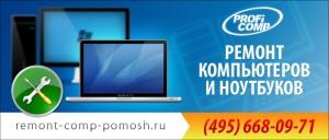 Ремонт ноутбуков Бауманская