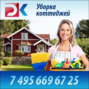 Уборка коттеджа на Шипиловской