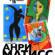 Выставка Анри Матисса в Обнинске